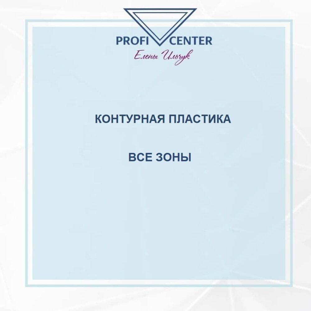 https://clinic-ilchuk.ru/wp-content/uploads/2020/02/photo_2020-06-15_20-51-23-kopiya-2-2.jpg