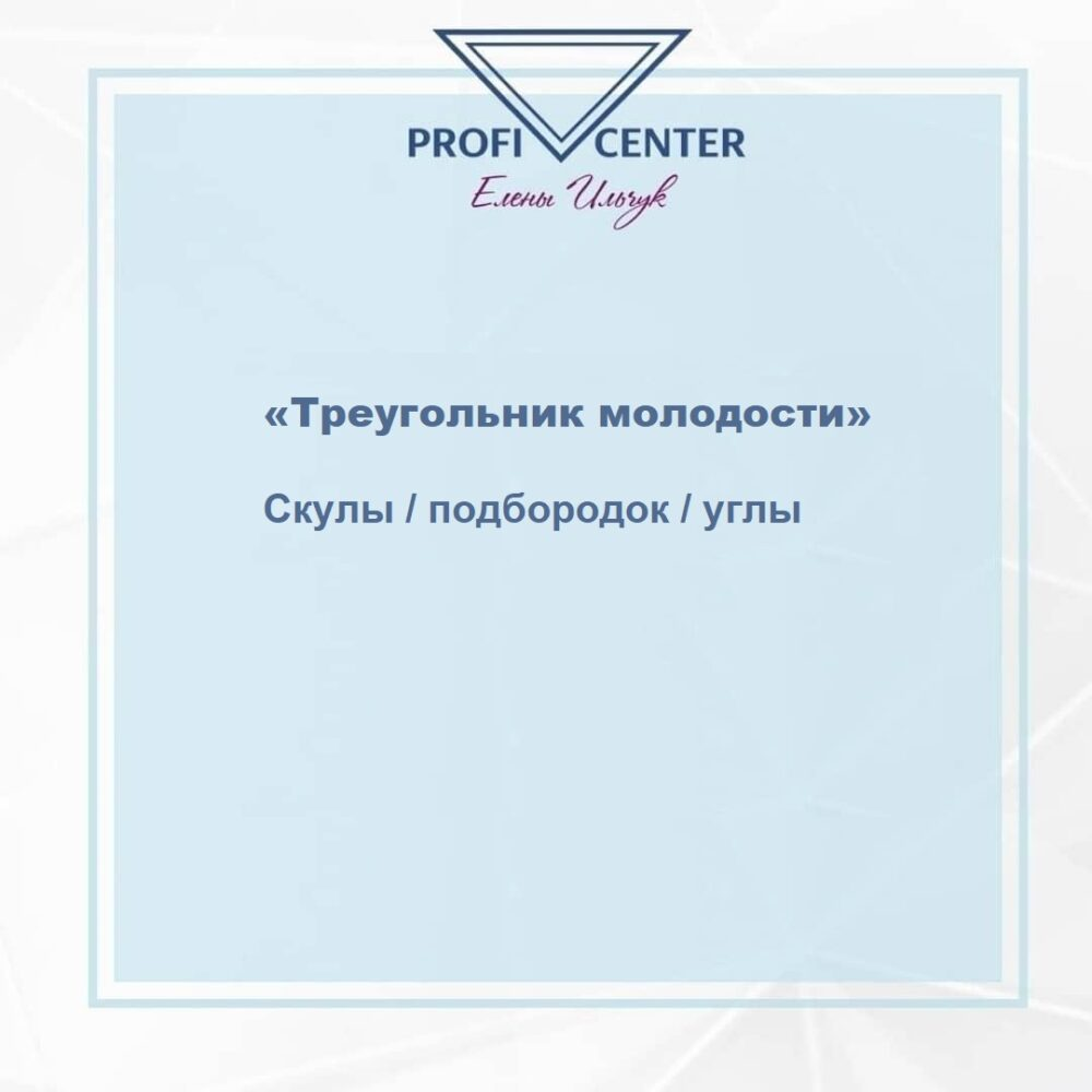 https://clinic-ilchuk.ru/wp-content/uploads/2020/02/photo_2020-06-15_20-51-23-kopiya-2-3.jpg