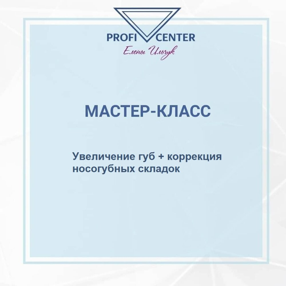 https://clinic-ilchuk.ru/wp-content/uploads/2020/02/photo_2020-06-15_20-51-23-kopiya-2.jpg